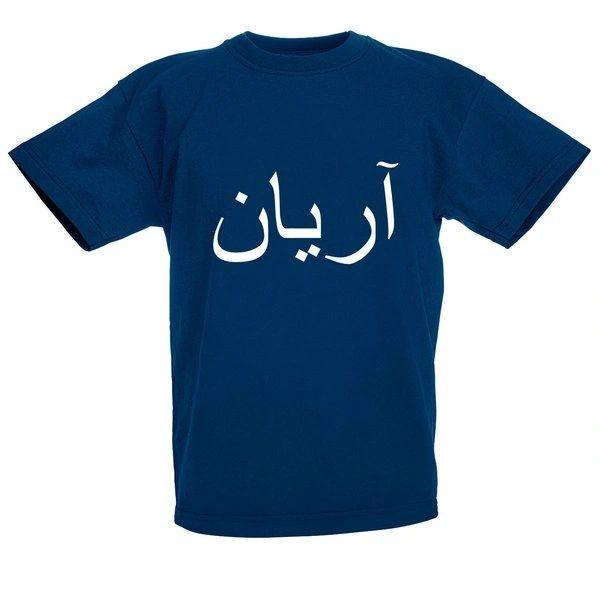 Personalised Kids Arabic Name T Shirt T-Shirt Top Navy Blue TShirt Top