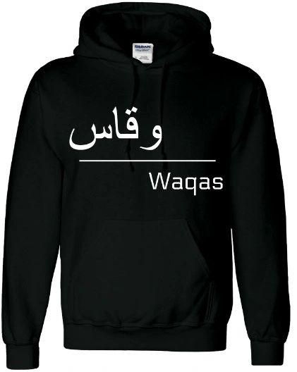 Personalised Arabic Line Name Hoodie