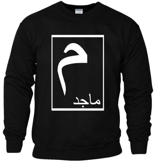 Personalised Arabic Letter Name Sweatshirt