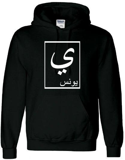 Personalised Arabic Letter Name Hoodie
