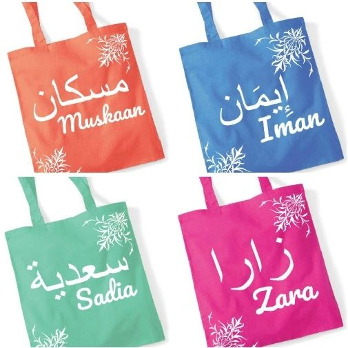 Personalised Arabic Tote Bag Handbag