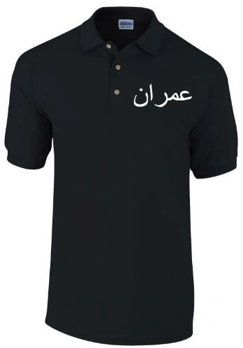 Personalised Arabic Name Polo T Shirt Black