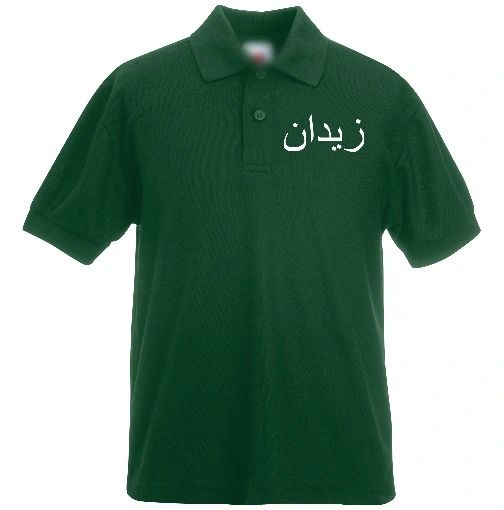 Kids Personalised Arabic Name Polo T Shirt Green