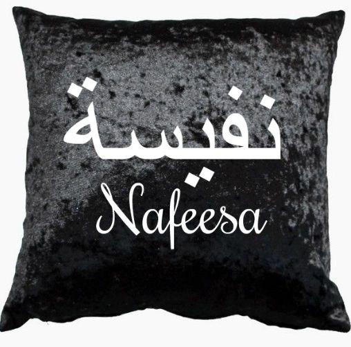 Personalised Velvet Arabic English Cushion Muslim Gift