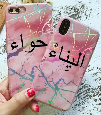 Arabic Name Phone Case Cover Pink Holographic
