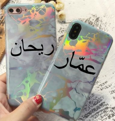 Arabic Name Phone Case Cover Grey Holographic