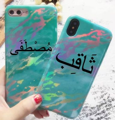 Arabic Name Phone Case Cover Green Holographic