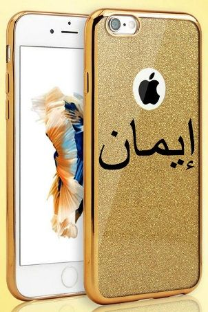 Arabic Name Phone Case Cover Gold Glitter
