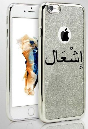 Arabic Name Phone Case Cover Silver Glitter