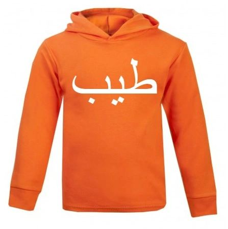 Personalised Kids Arabic Name Hoodie Orange Calligraphy Gift
