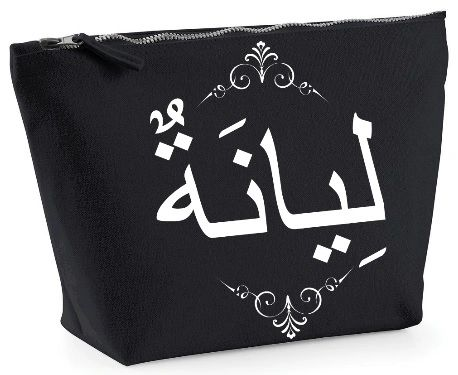 Personalised Arabic Name Black Zipped Bag Accessory Case Pouch