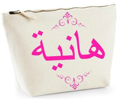 Personalised Arabic Name Cream Zipped Bag Accessory Case Pouch