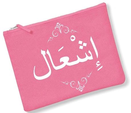 Personalised Arabic Name Pink Zipped Bag Accessory Case Pouch