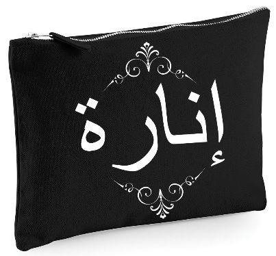 Personalised Arabic Name Black Zipped Bag Case