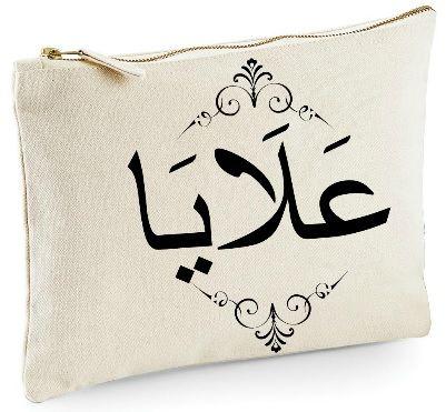 Personalised Arabic Name Cream Zipped Bag Case