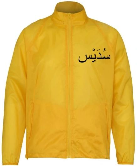 Arabic Name Windbreaker Jacket Yellow