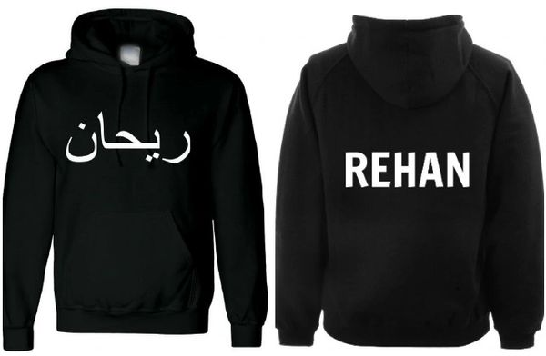 Kids Arabic English Name Hoodie Personalised