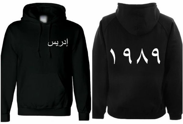 Arabic Number Name Hoodie Personalised