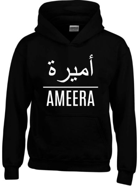 Kids Arabic English Line Name Hoodie Personalised