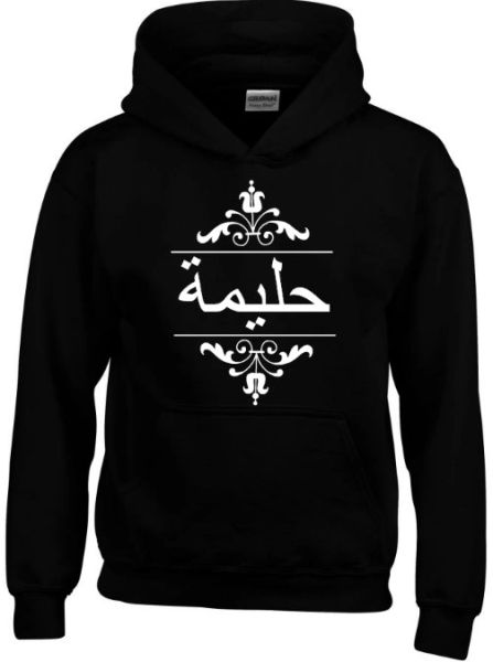 Kids Arabic Damask Name Hoodie Personalised