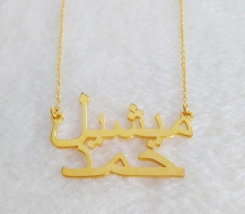 Personalised Arabic double Name Necklace Gold Silver