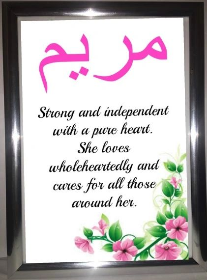 Personalised A4 Girls Arabic Name Frame Flower Islamic Gift