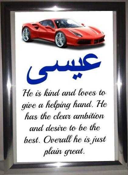 Personalised A4 Boys Arabic Name Frame Car Islamic Gift