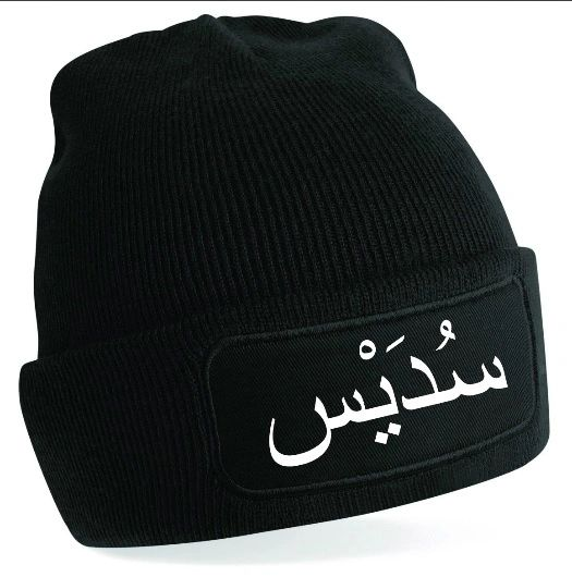 Personalised Arabic Name Beanie Wool Hat