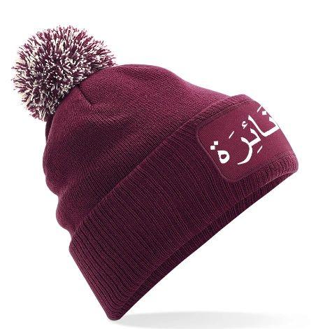 Personalised Arabic Name Pom Pom Beanie Wool Hat