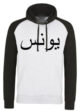 Arabic Name Hoodie Black White
