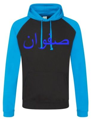 Arabic Name Hoodie Black Blue