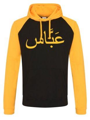 Arabic Name Hoodie Black Gold