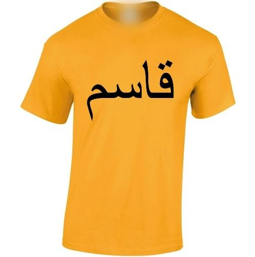 Personalised Arabic Name T Shirt Yellow Black