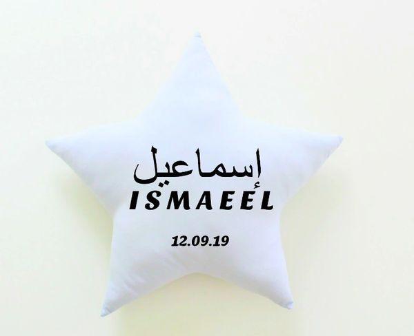 Personalised Arabic & English Star Cushion Baby Boy Girl New Born Cushion Muslim Gift