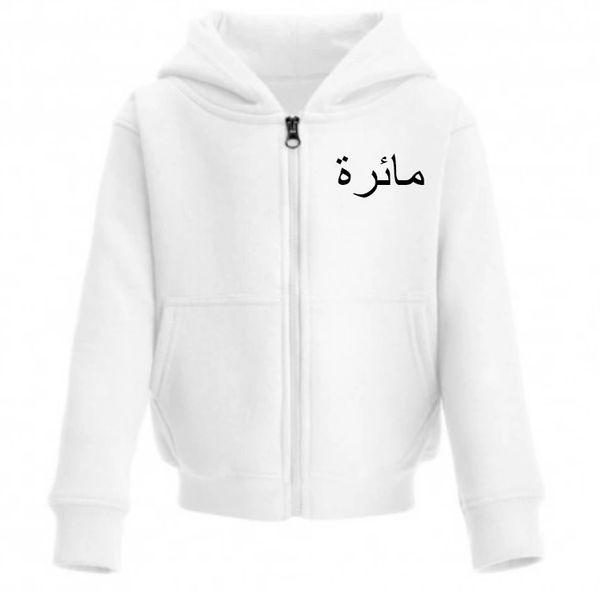 Personalised Kids Boys Girls Arabic Zipped Name Hoodie White