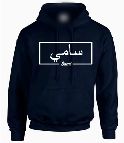 Arabic English Block Name Hoodie Personalised