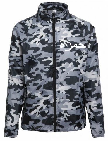 Arabic Name Windbreaker Jacket Camo