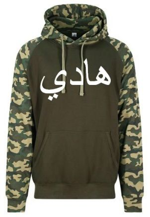 Mens Arabic Name Personalised Camo Sleeve Hoodie