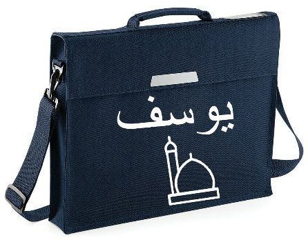 Personalised Kids Arabic Madrasah Mosque Masjid Bag With Strap