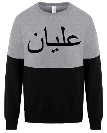 Arabic Sweatshirt Block Colour Jumper Chest