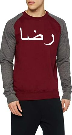 Arabic Name Sweatshirt Baseball Jumper