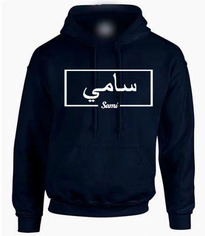 Kids Arabic English Name Block Hoodie Personalised