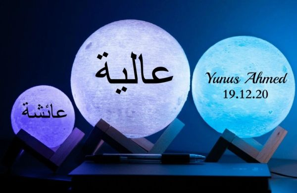 Personalised Name Moon Mood Lamp 3D Arabic Islamic Night Lamp