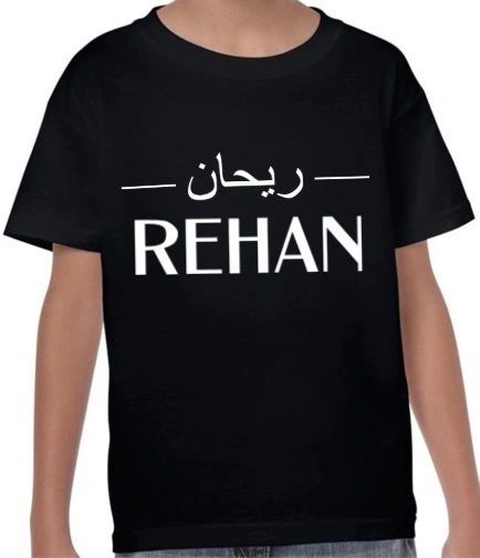 Personalised Kids Arabic English Line Name T Shirt T-Shirt Top TShirt Top
