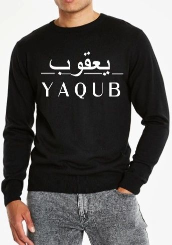 Personalised Arabic English Line Space Name Sweatshirt