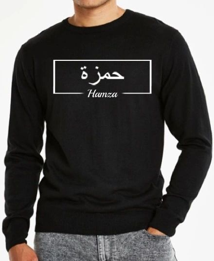 Personalised Arabic English Block Name Sweatshirt