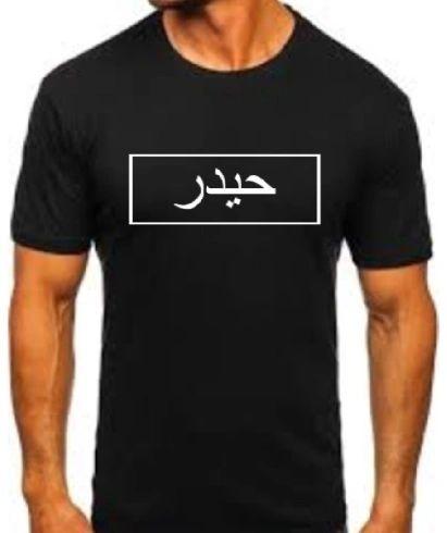 Personalised Arabic Name Block T Shirt