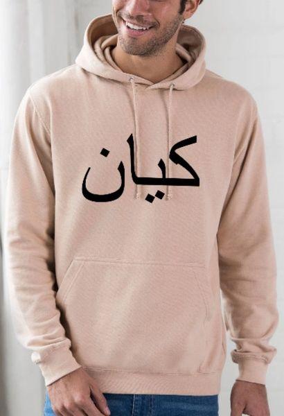 Personalised Arabic Name Hoodie Peach Chest