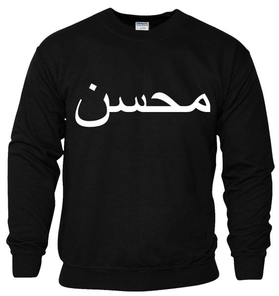 Personalised Arabic Sweatshirt Jumper Black Chest