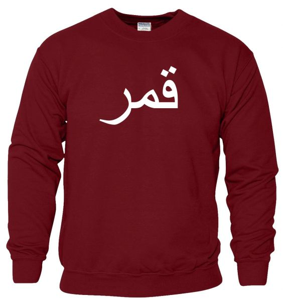 Personalised Arabic Sweatshirt Jumper Wine Chest